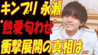 """動画タイトル ▽▽ King & Prince、永瀬廉との""""匂わせ""""騒動に衝撃展開!?..."""