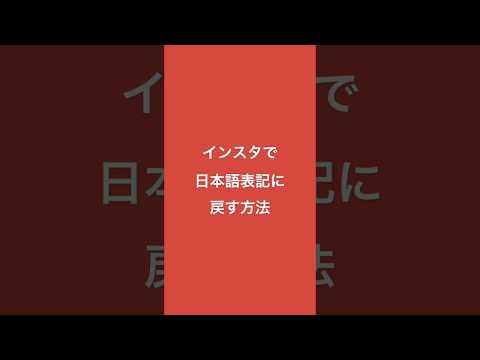 突然英語表記になったインスタを日本語に戻す方法‼️ #Instagram #英語表記