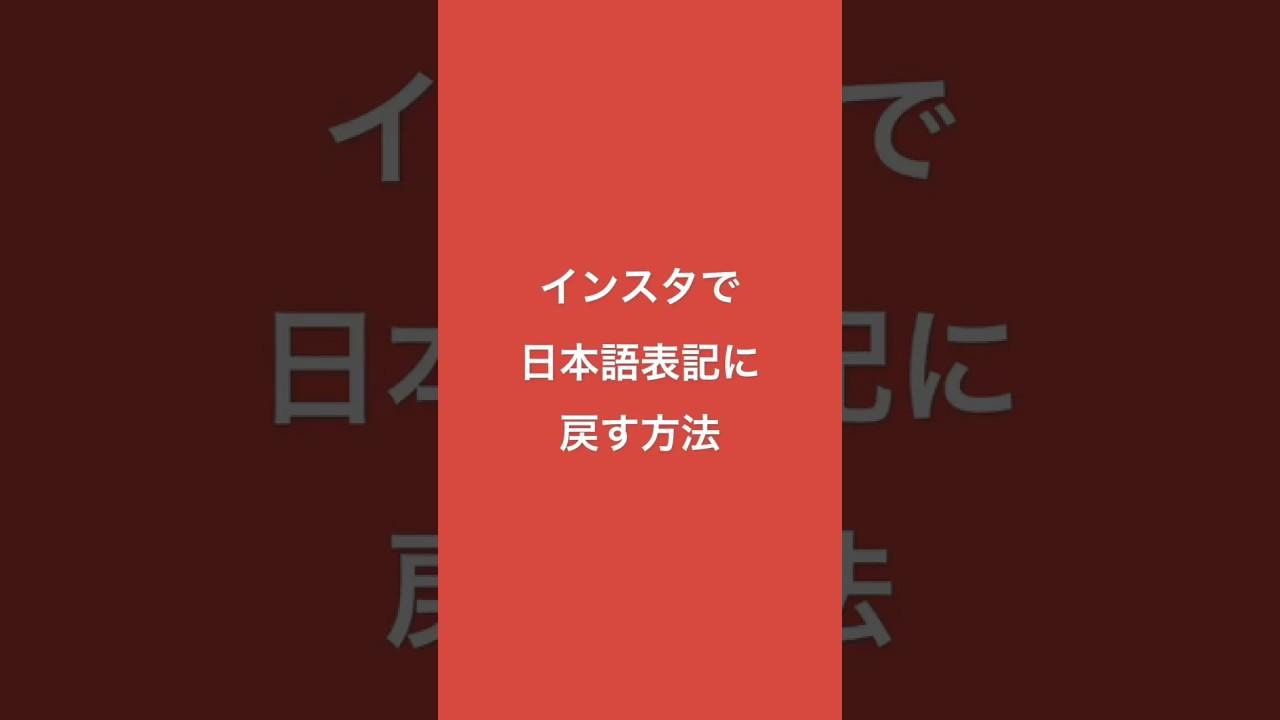 日本 方法 に 英語 から 戻す インスタ 語