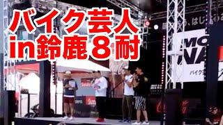 鈴鹿8耐のGPスクエアで歌われたRGさんのネタです。 来年は井戸田さんの...