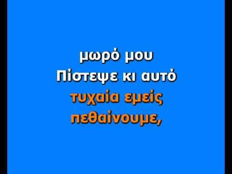 ΠΑΝΤΕΛΗΣ ΠΑΝΤΕΛΙΔΗΣ - ΛΙΩΜΑ ΣΕ ΓΚΡΕΜΟ Bbm-Bm (KARAOKE HQ)