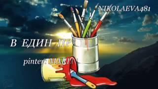 В ЕДИН ПРЕКРАСЕН СВЯТ, МАРИАНА ГАЙДАРОВА, music: VALDI SABEV