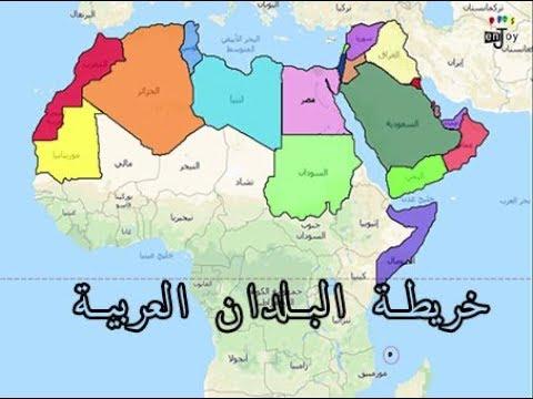 الدول العربية وعواصمها للصغار والكبار Arabic Countries And Their Capitals Youtube