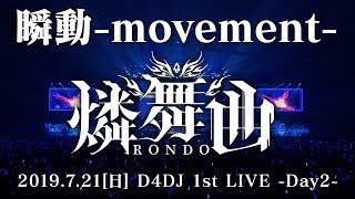「D4DJ 2nd LIVE」Yahoo!チケット抽選先行受付中!】 チケットページ⇒URL:http://r.y-tickets.jp/d4dj1901 ※Yahoo!チケット抽選先行では1Fスタンディング席の...