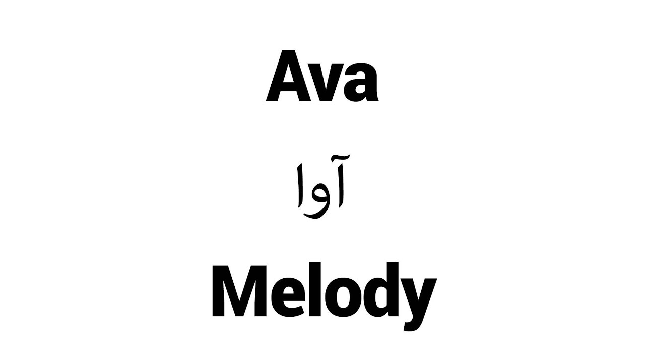 How To Pronounce Ava