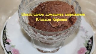 Шоколадное домашнее мороженое(Сегодня приготовим шоколадное домашнее мороженое Нам понадобится: молоко - 600 мл сахар - 60 гр какао порошок..., 2015-06-26T10:48:23.000Z)