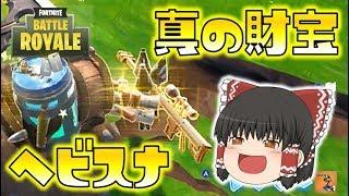 【Fortnite】真の財宝:金のヘビースナイパーライフル!やっぱりヘビスナは…