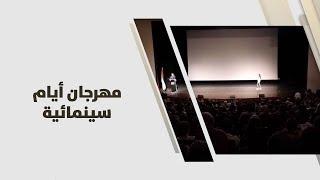 مهرجان أيام سينمائية