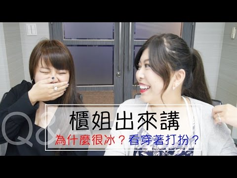晨雅Chanya 櫃姐出來講Q&A♡為什麼很冰?看穿著打扮?