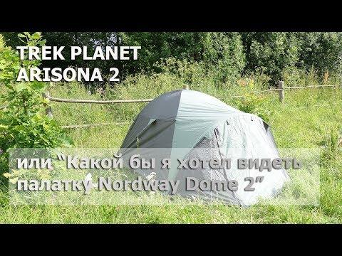 Палатка Трек планет Аризона 2