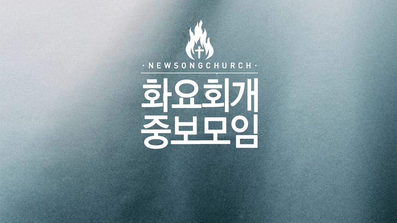 20210302 새노래교회 화요회개중보 이진호 목사님
