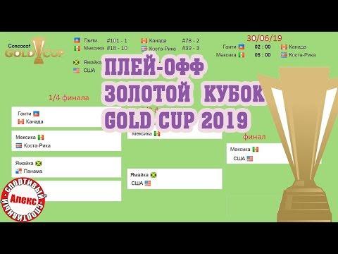 Золотой Кубок Северной Америки 2019. Результаты 1/2, Расписание. Мексика – США.