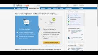 Бесплатный стартовый капитал Форекс 2013 (€100)