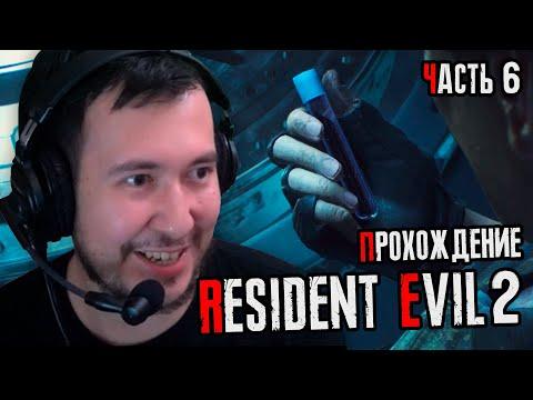Секреты Umbrella  ► Resident Evil 2: Remake #6