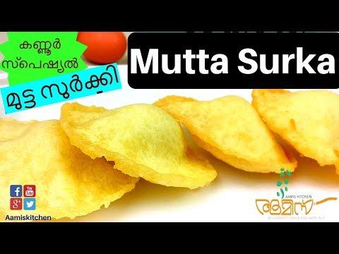 കണ്ണൂർ  മുട്ട സുർക്കി   Mutta Surka Recipe    malabar snacks   breakfast snack