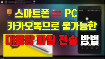 대용량 파일전송 방법(스마트폰에서 PC로, PC에서 스마트폰으로)