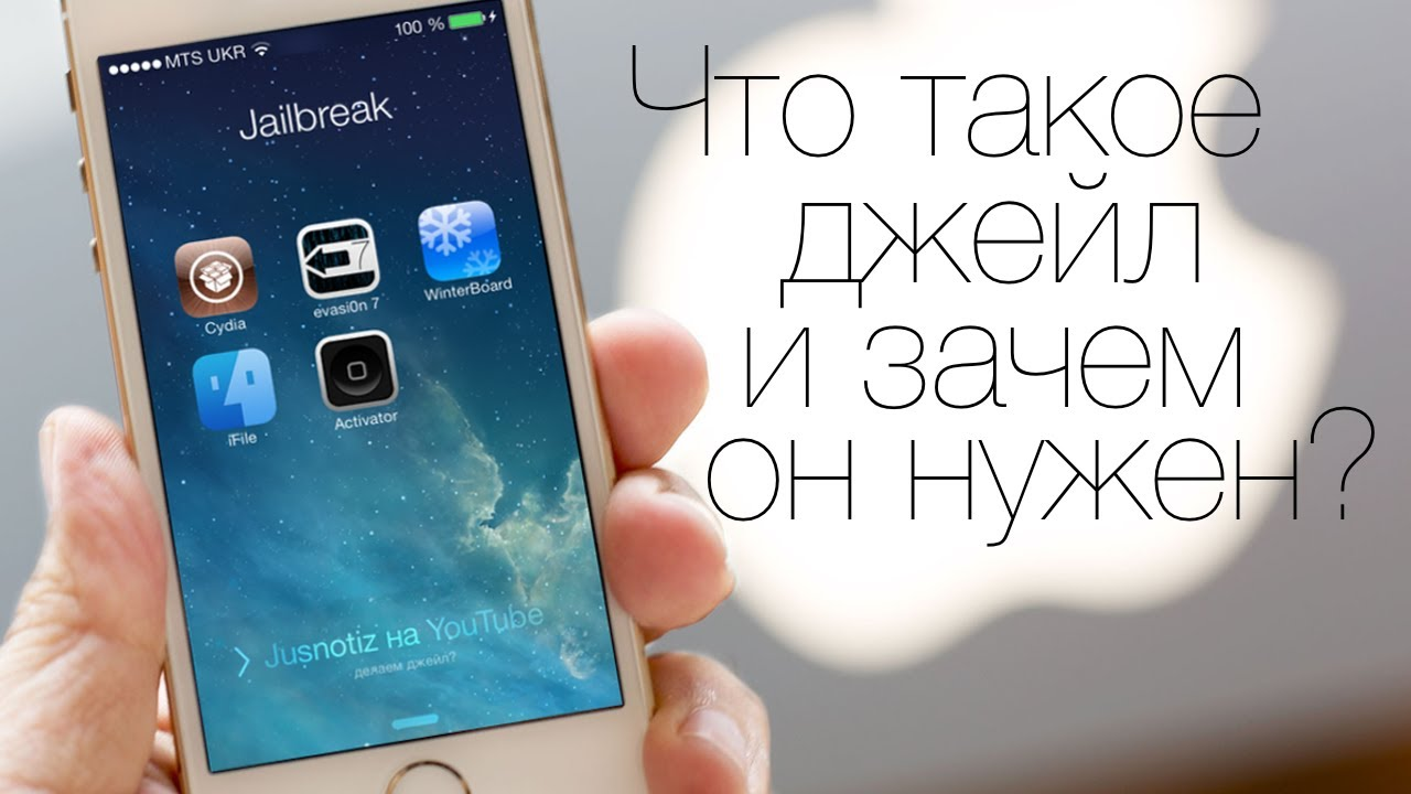 Джэйлбрейк IOS 9 51