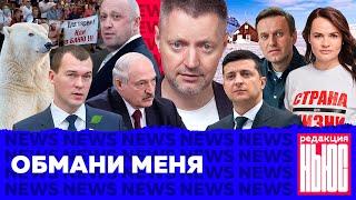 Редакция. News: Хабаровск против Москвы, Лукашенко против оппозиции, Зеленский против террориста