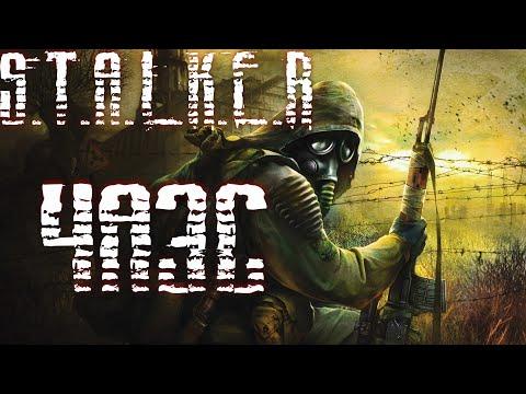 ПРИПЯТЬ, ЧАЭС ► Прохождение S.T.A.L.K.E.R.: Тень Чернобыля [#4]