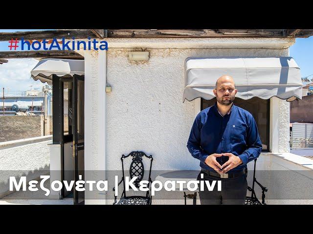 Μεζονέτα προς Πώληση | Κερατσίνι | #hotAkinita by Keller Williams Solutions Group