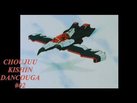 Choujuu Kishin Dancouga 02 La Cyber-Beast Force (vostfr)