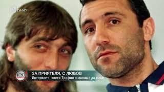 120 минути: - Христо Стоичков за приятеля, с любов!