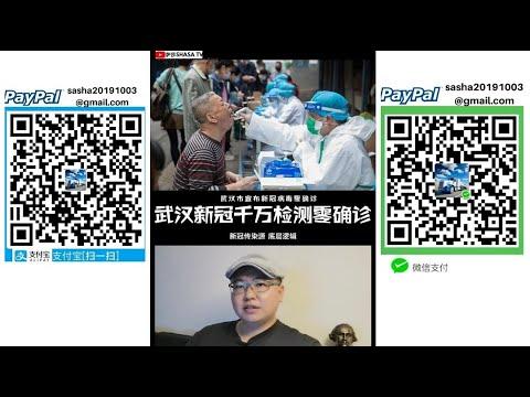 武汉新冠病毒千万人检测零确诊 底层逻辑 传染源的消失逻辑