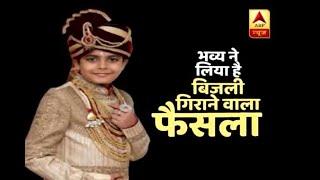 अरबपतियों के बेटे क्यों ले रहे हैं सन्यास? 12 साल का बच्चा बना जैन मुनि   ABP News Hindi