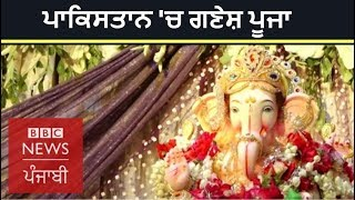 Ganesh Chaturthi celebrations in Pakistan  | BBC NEWS PUNJABI