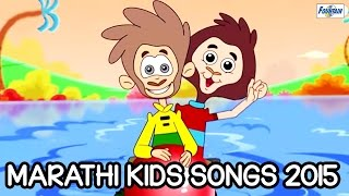 Chiv Chiv Chimni - Latest Marathi Kids Songs 2015 | Animated Marathi Balgeet & Badbad Geete
