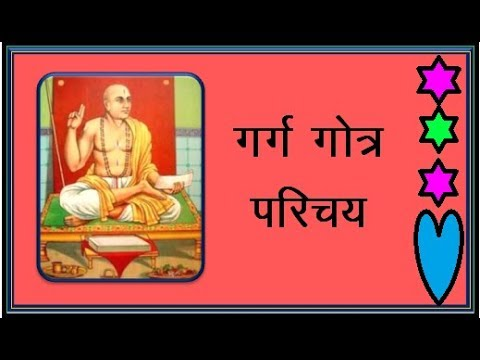 गर्ग गोत्र - Garg Gotra ka Parichay    श्रीसिद्धी