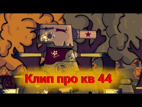 ✖️🚩Клип про кв-44🚩✖️ Клипы мультики про танки