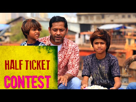 Half Ticket Marathi Movie Contest |PopCorn...