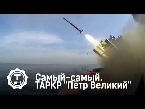 ТАРКР 'Пётр Великий'