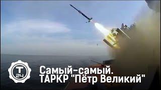 "ТАРКР ""Пётр Великий"" | Самый-самый | Т24"