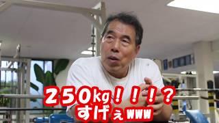 朝生照雄先生part2/日本チャンピオンにスクワットを指導して頂きました!考え方、方法!