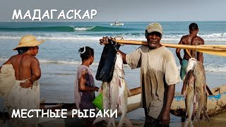 Мир Приключений - Лучший отдых на Мадагаскаре. Местные рыбаки. Fishing in Madagascar.