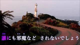 「ひとり薩摩路」カラオケ・オリジナル歌手・水森かおり