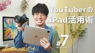 YouTuberのiPad活用術|Create with iPad #7