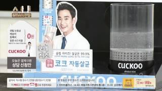 [홈앤쇼핑] [렌탈]쿠쿠 정수기3 (자동살균 IN&am…