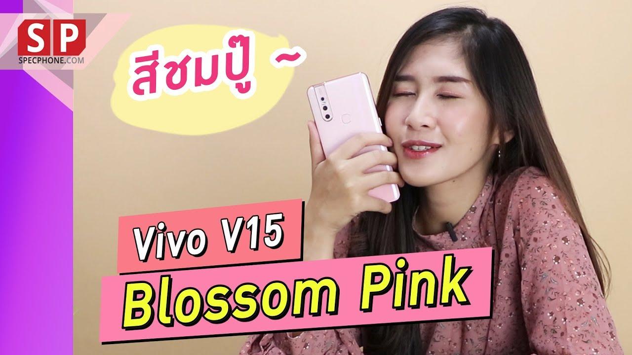 รีวิว Vivo V15 Blossom Pink สเปคเหมือนเดิม เพิ่มเติมคือสีชมพูหวานละมุน | ราคา 10,999 บาท