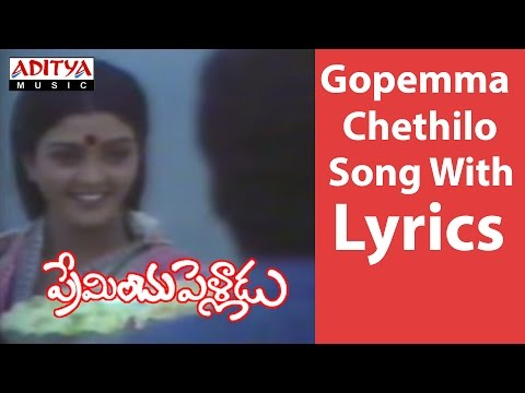 Preminchu Pelladu Full Songs With Lyrics - Gopemma Chethilo Song - Rajendra Prasad, Bhanupriya