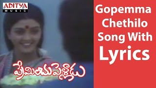 Preminchu Pelladu Full Songs With Lyrics Gopemma Chethilo Song Rajendra Prasad, Bhanupriya