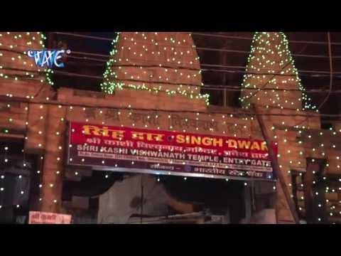 Kashi Nagri महान -Sabse Aage Devghar Mail-Devendra Pathak-Bhojpuri Shiv Bhajan 2015