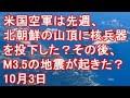 【ベンジャミン・フルフォード】米国空軍は先週、北朝鮮の山頂に核兵器を投下した?その後、M3.5の地震が起�