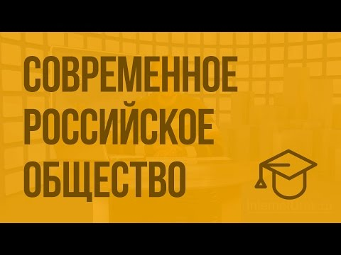 Видеоурок по обществу 11 класс