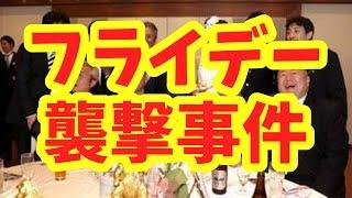 つまみ枝豆はビートたけしによるフライデー編集部襲撃事件に参加できな...
