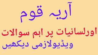 LT,NET,SET,PGT, And all students Ariyah Qom lisaniyaat par aham sawalaat.