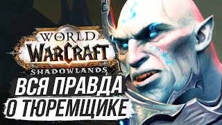 ПРИГОВОР ТЮРЕМЩИКА и ПОСЛАНИЕ ПРИМАСА / World of Warcraft