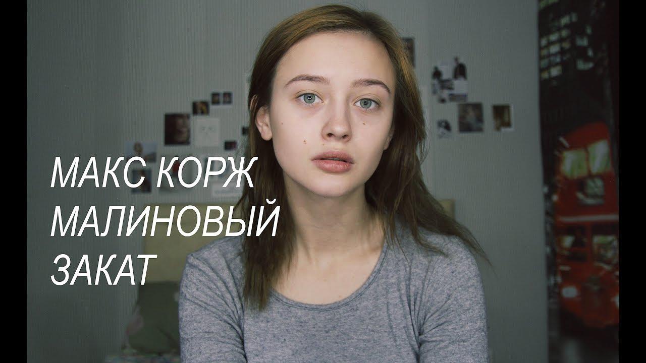 maks-korz-malinovyj-zakat-cover-by-valery-y-lera-askevic-valery-yaskevich